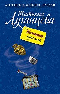 Татьяна Луганцева -Женщина-цунами