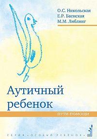 Мария Михайловна Либлинг -Аутичный ребенок. Пути помощи