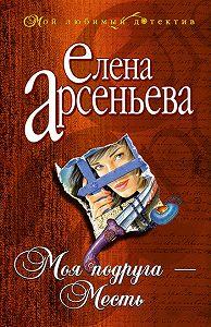 Елена Арсеньева -Моя подруга – Месть