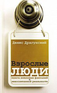 Денис Драгунский - Взрослые люди (сборник)