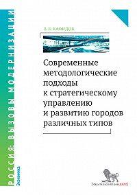 Валерий Кафидов -Современные методологические подходы к стратегическому управлению и развитию городов различных типов