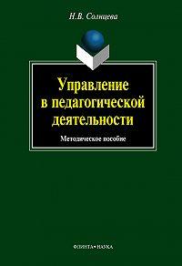 Н. В. Солнцева -Управление в педагогической деятельности: учебное пособие