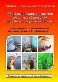 Сергей Степочкин -Сборник народных рецептов лечения заболеваний сердечно-сосудистой системы