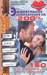 Филипп Богачев, Сергей Бучин - Эффективное соблазнение на 200%