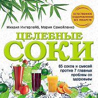 Михаил Ингерлейб, Мария Самойленко - Целебные соки