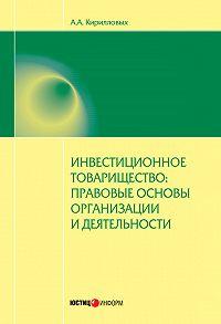 А. А. Кирилловых - Инвестиционное товарищество: правовые основы организации и деятельности