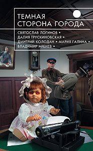 Владимир Аренев -Темная сторона города (сборник)