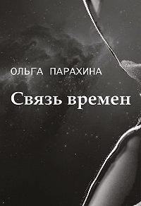 Ольга Парахина -Связь времен