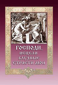 Игумен Митрофан (Гудков) - Господи, исцели блудные страсти мои