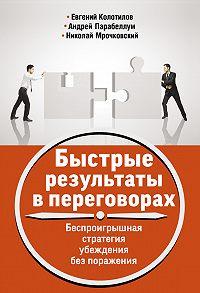 Андрей Парабеллум -Быстрые результаты в переговорах. Беспроигрышная стратегия убеждения без поражения