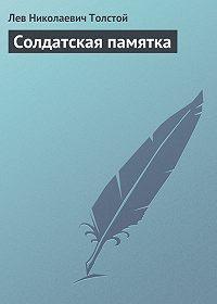 Лев Толстой -Солдатская памятка