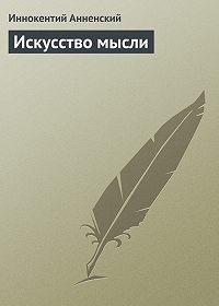 Иннокентий Анненский -Искусство мысли