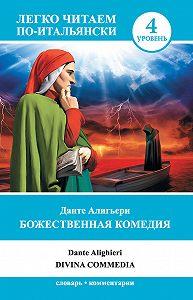 Данте Алигьери, Анелия Каминская - Божественная комедия / Divina commedia