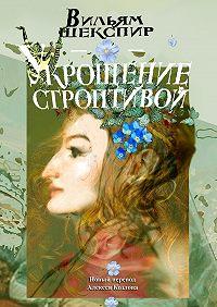 Вильям Шекспир -Укрощение строптивой. Новый перевод Алексея Козлова