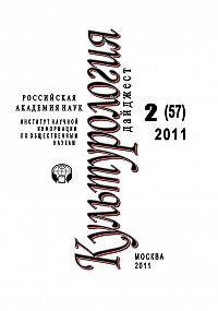 Ирина Галинская -Культурология: Дайджест №2 / 2011