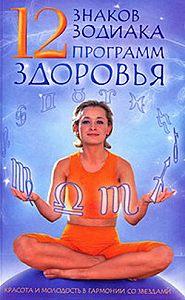 Татьяна Клипина -12 знаков Зодиака – 12 программ здоровья