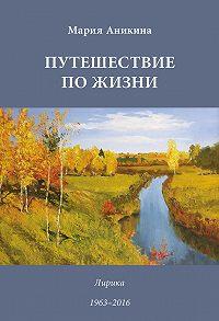 Марина Аникина -Путешествие по жизни. Лирика. 1963–2016