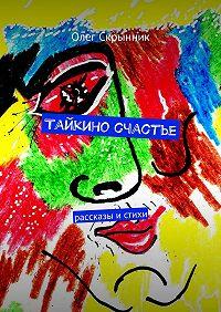 Олег Скрынник - Тайкино счастье. рассказы истихи