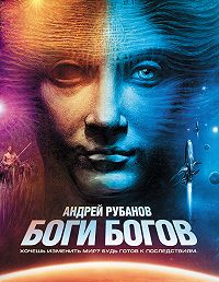 Андрей Викторович Рубанов -Боги богов