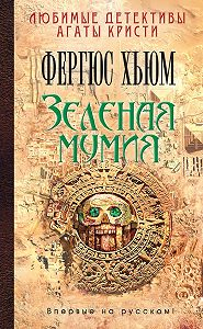 Фергюс Хьюм -Зеленая мумия