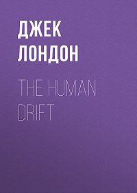 Джек Лондон -The Human Drift