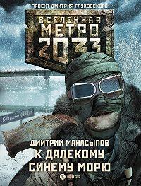 Дмитрий Манасыпов -К далекому синему морю