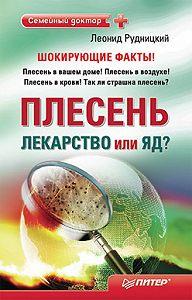 Л. В. Рудницкий -Плесень – лекарство или яд?