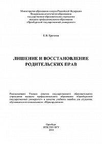Елена Ерохина - Лишение и восстановление родительских прав