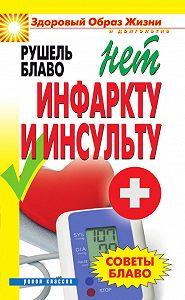 Рушель Блаво -Советы Блаво. Нет инфаркту и инсульту