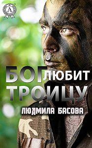 Людмила Басова -Бог любит троицу