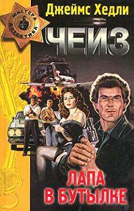 Джеймс Хедли Чейз -Лапа в бутылке