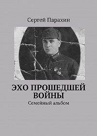 Сергей Парахин -Эхо прошедшей войны