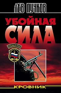 Лев Пучков -Убойная сила
