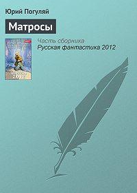 Юрий Погуляй -Матросы