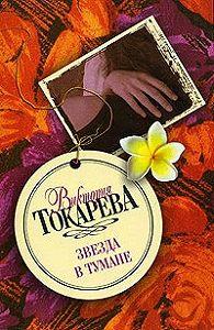 Виктория Токарева -Звезда в тумане (сборник)