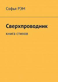 Софья Рэм -Сверхпроводник. Книга стихов