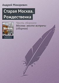 Андрей Макаревич -Старая Москва. Рождественка