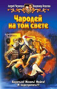 Владимир Лещенко -Чародей на том свете