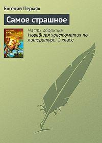 Евгений Пермяк -Самое страшное