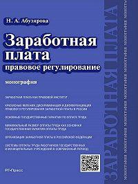 Найра Абузярова -Заработная плата: правовое регулирование. Монография
