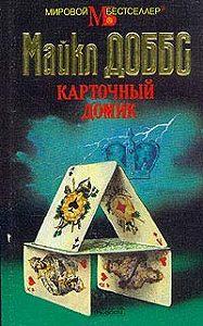 Майкл Доббс -Карточный домик