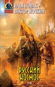 Виктор Ночкин -Русский космос