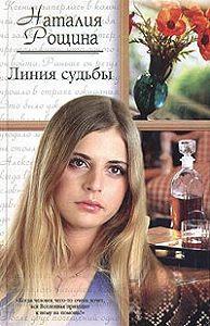 Наталия Рощина -Линия судьбы