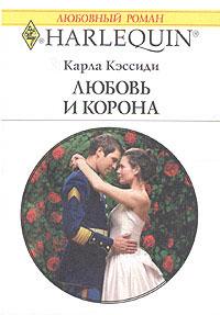 Карла Кэссиди -Любовь и корона