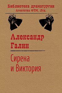 Александр Галин -Сирена и Виктория