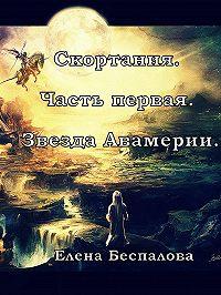 Елена Беспалова -Скортания. Звезда Авамерии. Часть 1