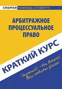 Коллектив авторов -Арбитражное процессуальное право