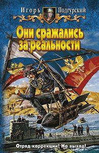 Игорь Подгурский -Они сражались за реальности