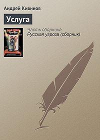 Андрей Кивинов - Услуга