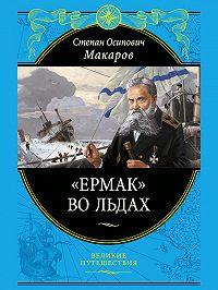 Степан Макаров -«Ермак» во льдах